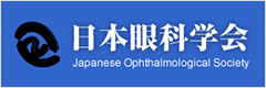 日本眼科学会 Japanese Ophthalmological Society